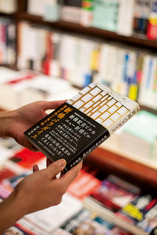 ルポ好きの秋元さんが手にした村岡俊也著『新橋パラダイス』(文藝春秋)。「古いビルってなんか居心地がいいんですよね」。