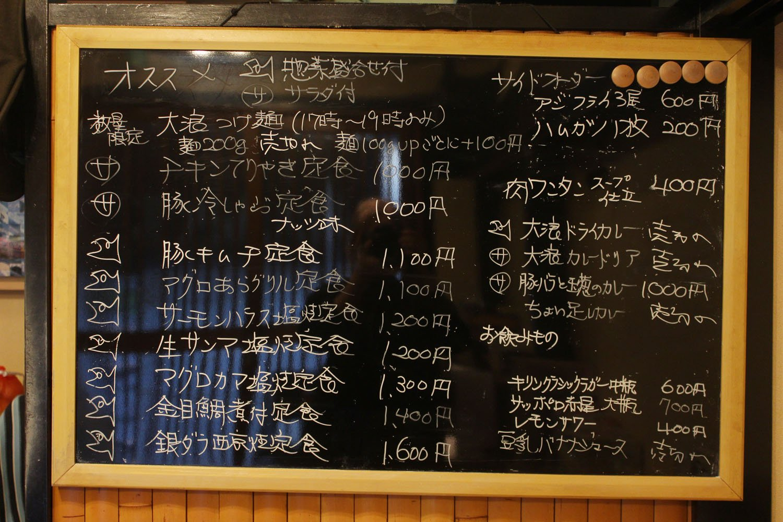 定食のほとんどに惣菜盛り合わせ付きを表す魚のマークが。