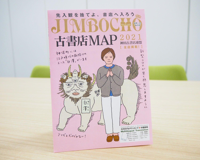より詳しい情報は、界隈の書店などで手に入る「古書店MAP」がおすすめ!