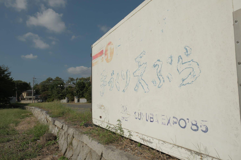 貨物ホームの跡地にトラックの荷台が放置されていた。つくばエキスポのマスコットキャラクターが描かれている!