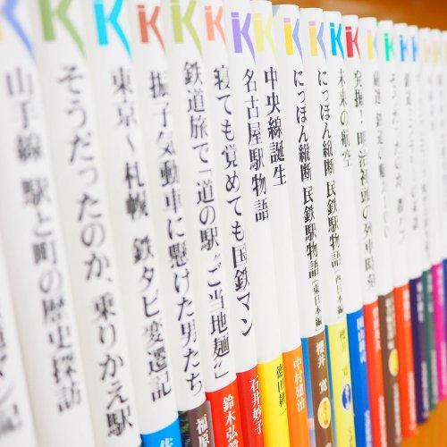 電子書籍がセットでお得! 年末年始の読書におすすめ「冬の交通新聞社新書フェア」開催中