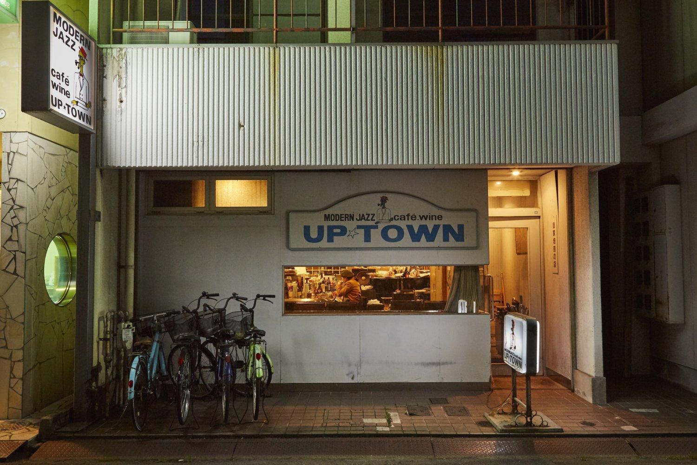 洒脱な雰囲気のある『アップタウン』の店構え。