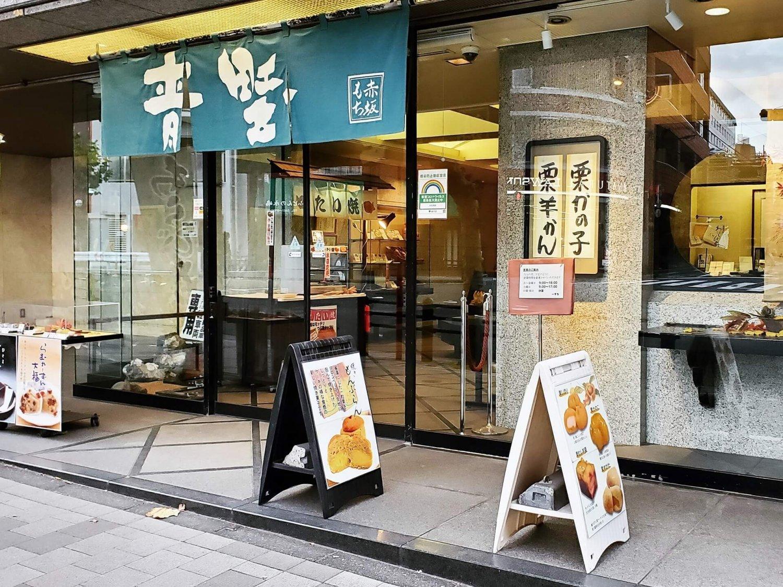 赤坂青野 本店 (2)