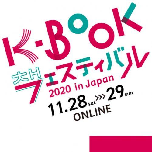 """""""本のお祭り"""" オンラインイベント「K-BOOKフェスティバル2020 in Japan」開催!"""