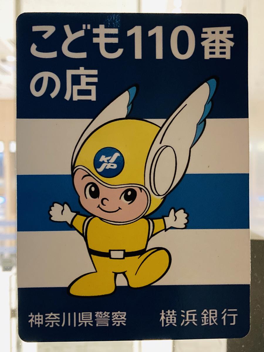 横浜銀行のステッカーも「ピーガルくん」をモチーフとしている(溝の口)。