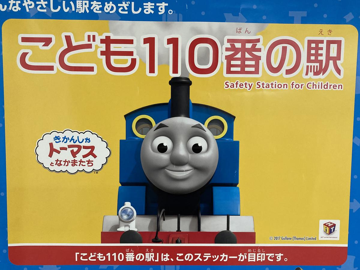 きかんしゃトーマスデザインの「こども110番の駅」(町屋)。