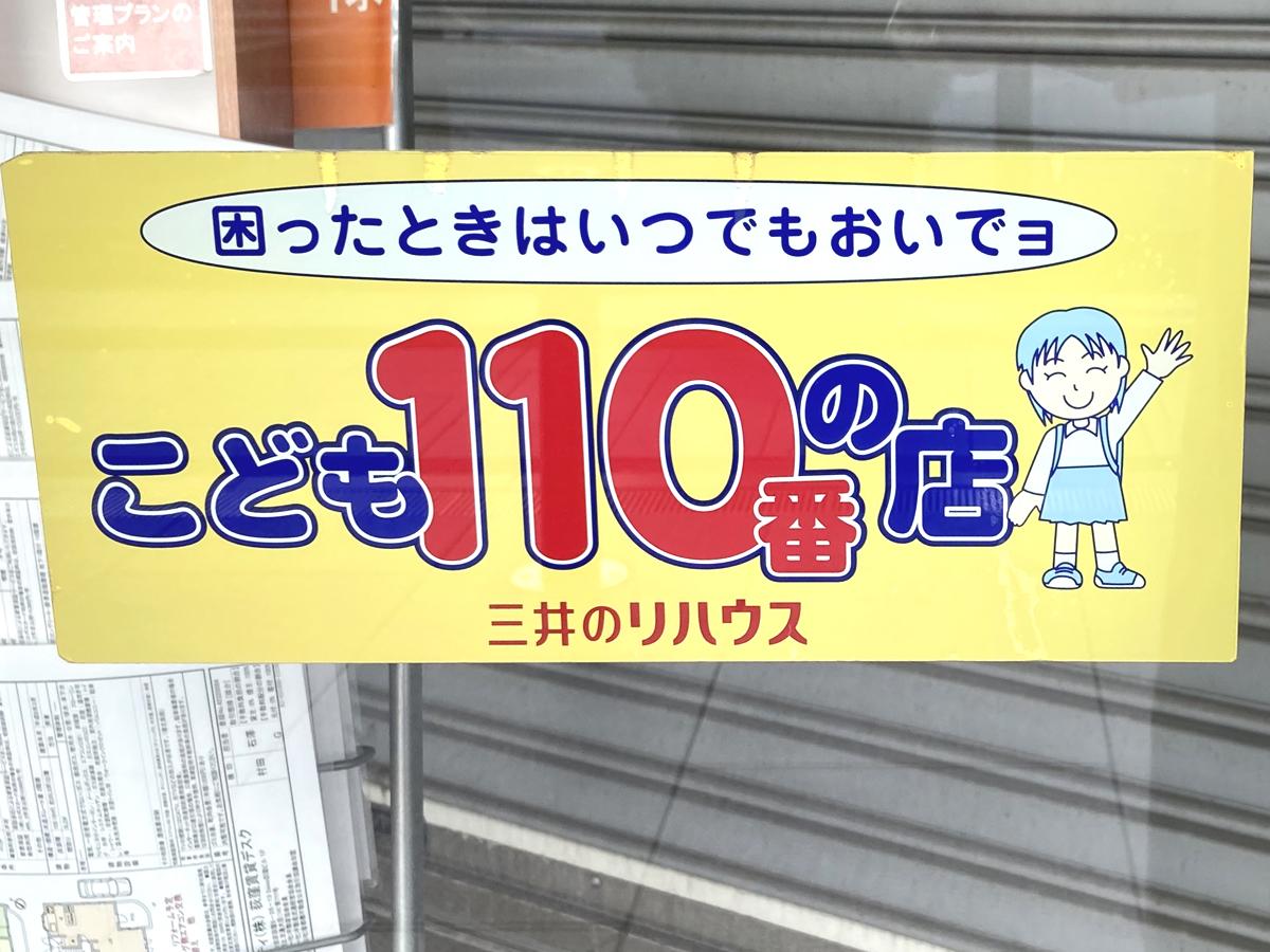 三井のリハウス独自のデザイン(荻窪)。