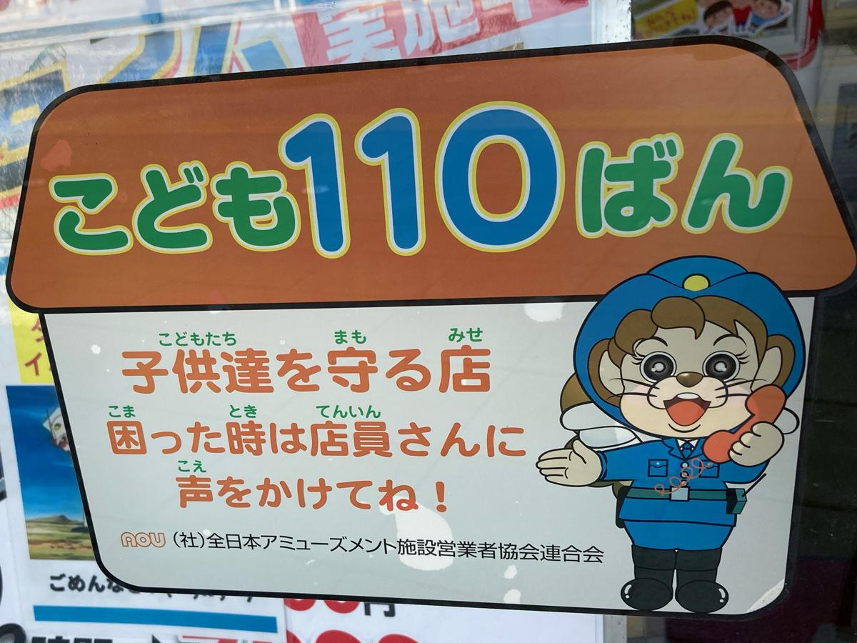 ゲームセンターにいる「ゲーミィ」(永山)。
