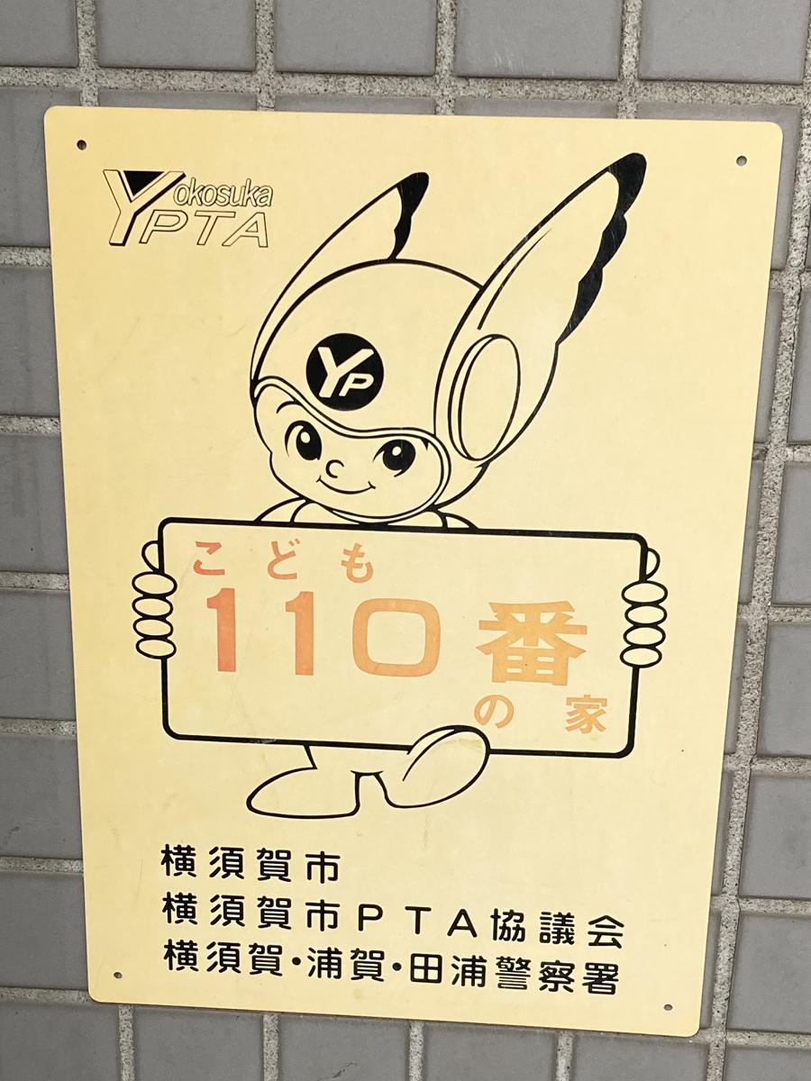 神奈川県警のキャラクター「ピーガルくん」。   額のイニシャルが「Yokosuka PTA」の頭文字になっている(横須賀)。