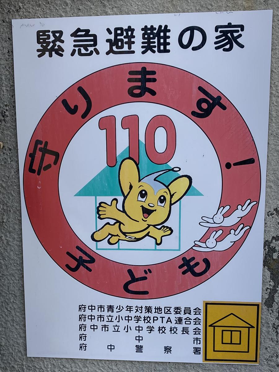 「子ども110番」というフレーズがないパターン。横に飛んでいるウサギは何者だろうか(府中)。