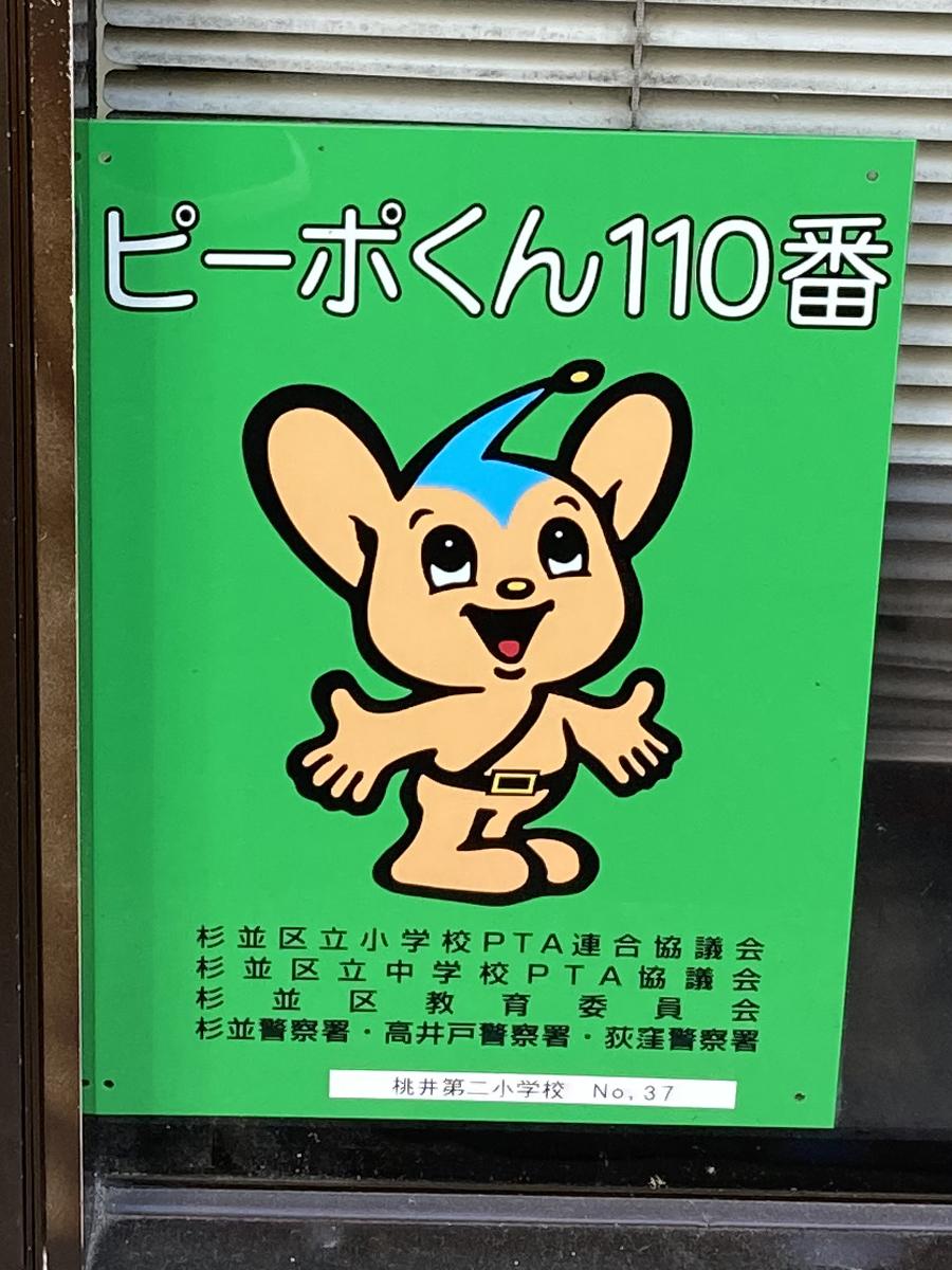「ピーポくん110番」だと、子どもはどうしていいのかわからないのでは(荻窪)。