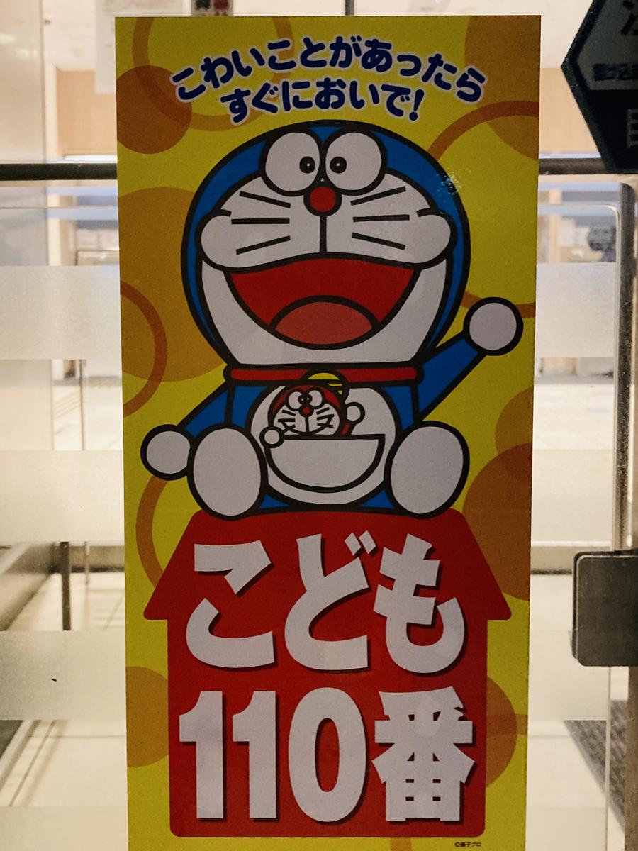 ドラえもんをメインに据えている川崎市のステッカーは、他の自治体と印象が異なる(溝の口)。