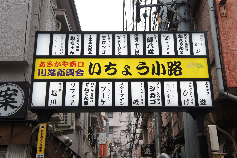 30mほどの路地に人気の飲食店が並ぶ「いちょう横丁」。