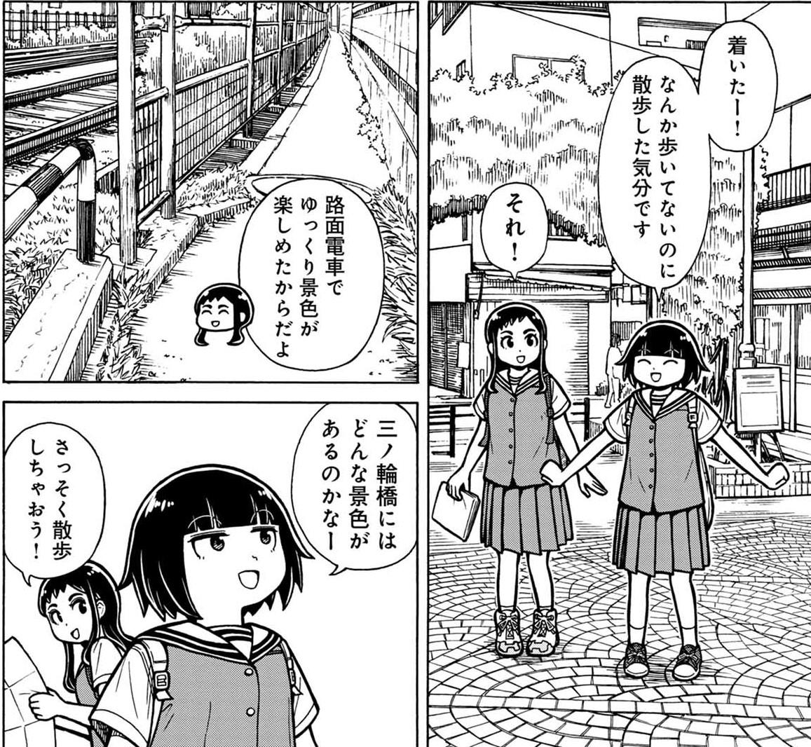 『ぐるぐるてくてく』4巻P.32より © Midori Obiya / LINE