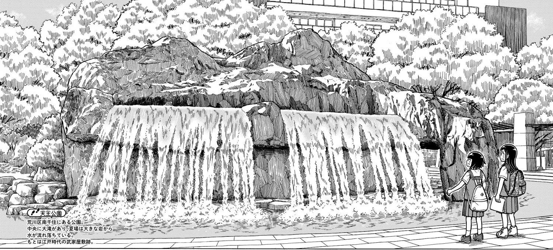 『ぐるぐるてくてく』4巻P.12-13より © Midori Obiya / LINE
