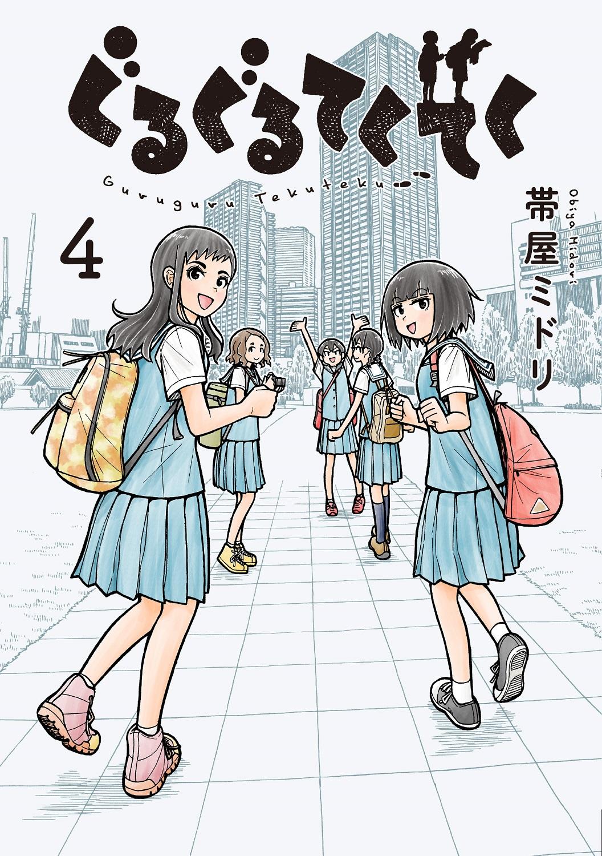 『ぐるぐるてくてく』4巻 © Midori Obiya / LINE