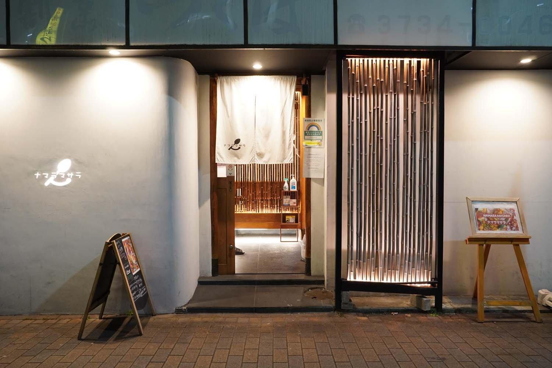 """店名は、北海道方言の""""すごい""""""""とても""""などを意味する「なまら」と香辛料を指す「マサラ」を合わせた造語。"""