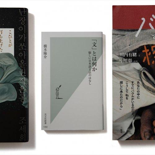 サンキュータツオ・牟田都子・小国貴司が選ぶ、40代のための30冊【読書をめぐる同世代座談会】