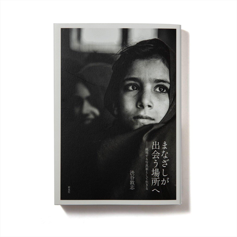 渋谷敦志 写真・著  新泉社/2019年