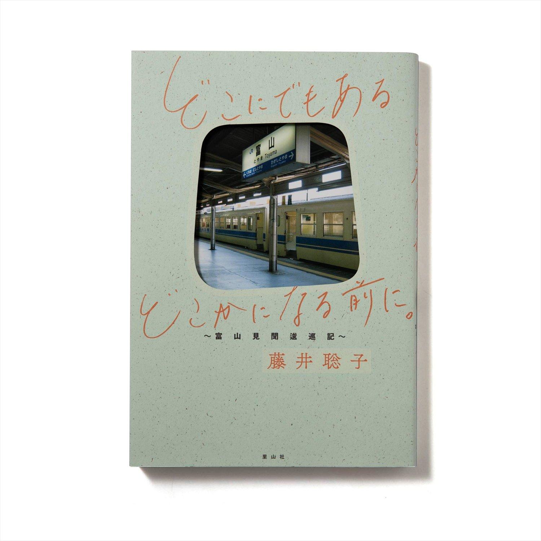 藤井聡子 著  里山社/2019年