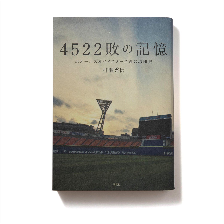 村瀬秀信 著  双葉社/2013年