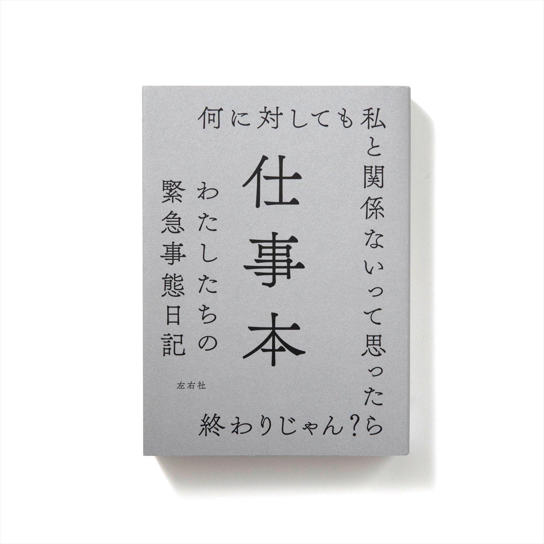 尾崎世界観、町田康ほか 著  左右社/2020年