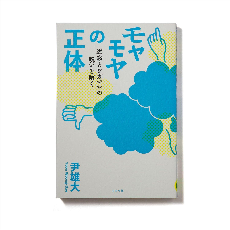尹雄大 著  ミシマ社/2020年