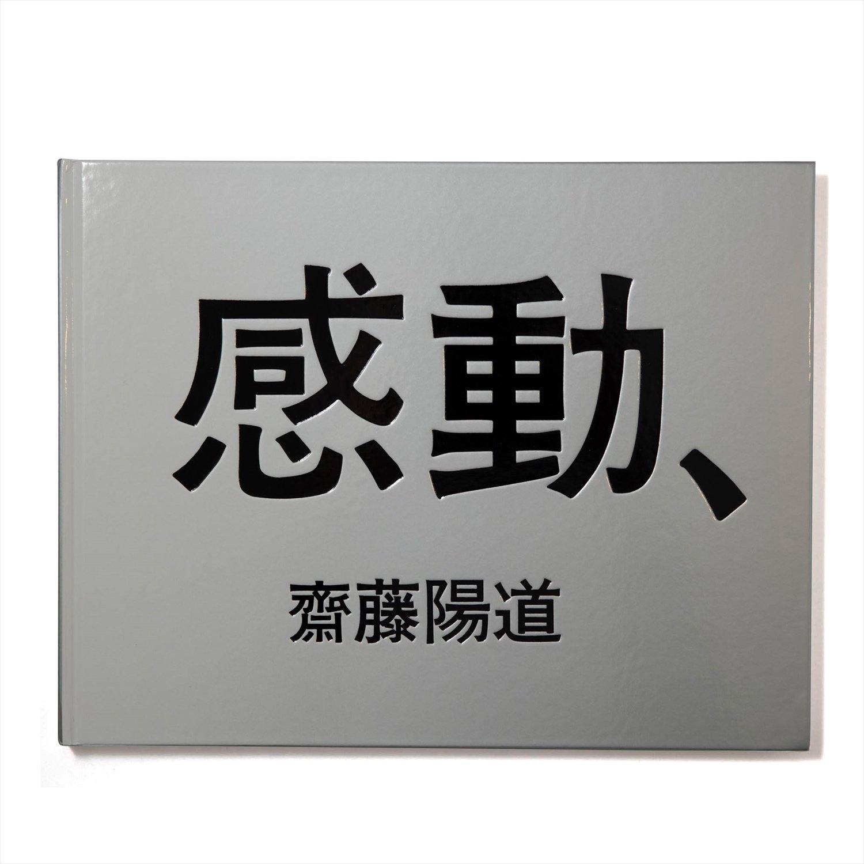齋藤陽道 写真   赤々舎/2019年