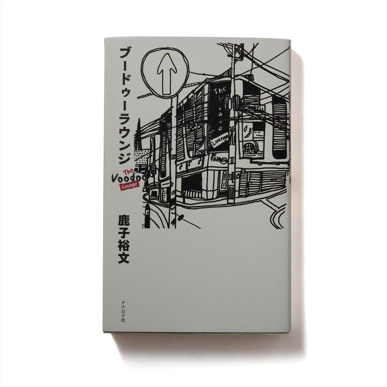 鹿子裕文 著  ナナロク社/2020年