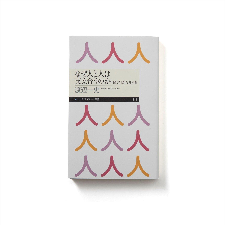 渡辺一史 著  ちくまプリマ―新書/2018年