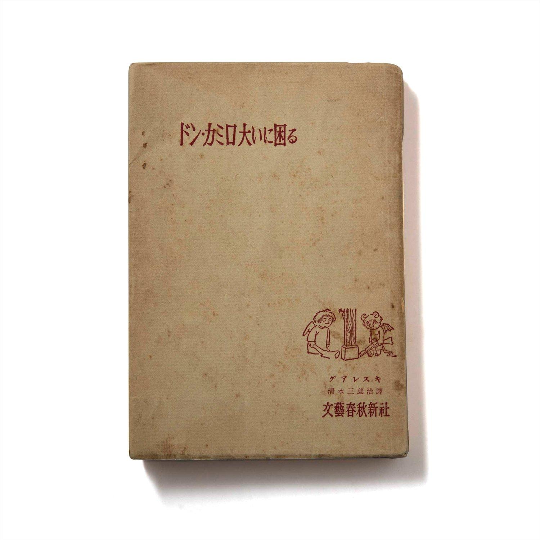 グアレスキ 著 文藝春秋/1955年
