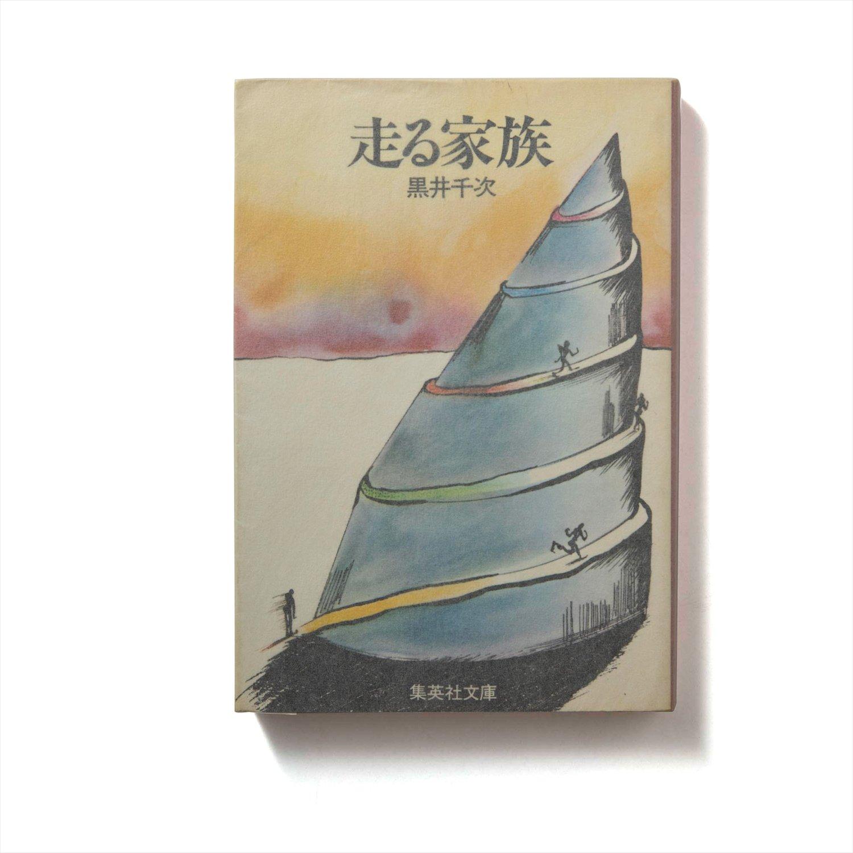 黒井千次 著  集英社文庫/1978年