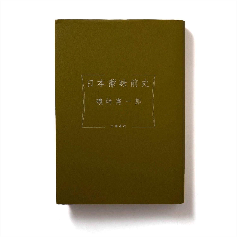 磯崎憲一郎 著  文藝春秋/2020年