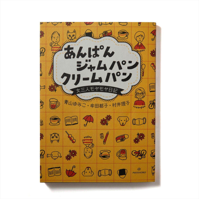 『あんぱん ジャムパン クリームパン 女三人モヤモヤ日記』