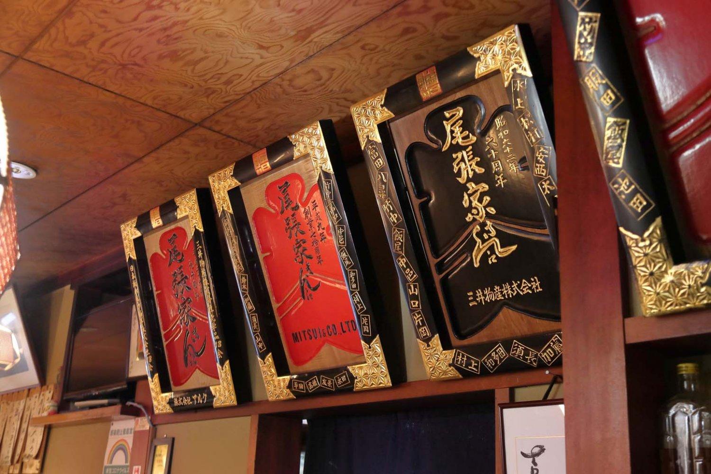 店の歴史を物語る「大入看板」。常連客の愛情が伝わってくる。