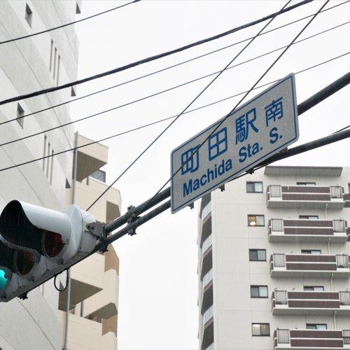 町田市が「神奈川県町田市」と間違われてしまう25の理由。もはや「神奈川県」と思わないほうが不自然?
