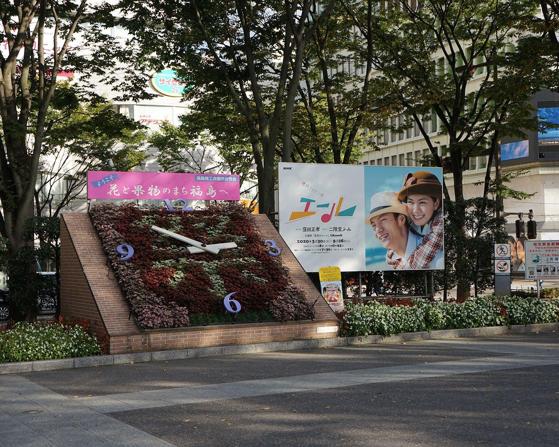 筆者が福島市を訪れたのは2020年秋。そこら中にポスターが飾られ、街はまさに『エール』一色だった。