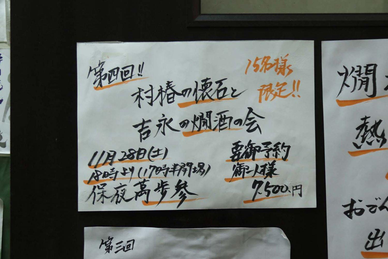 月1回開催する懐石と燗酒の会の参加費は1人7500円で15人限定。