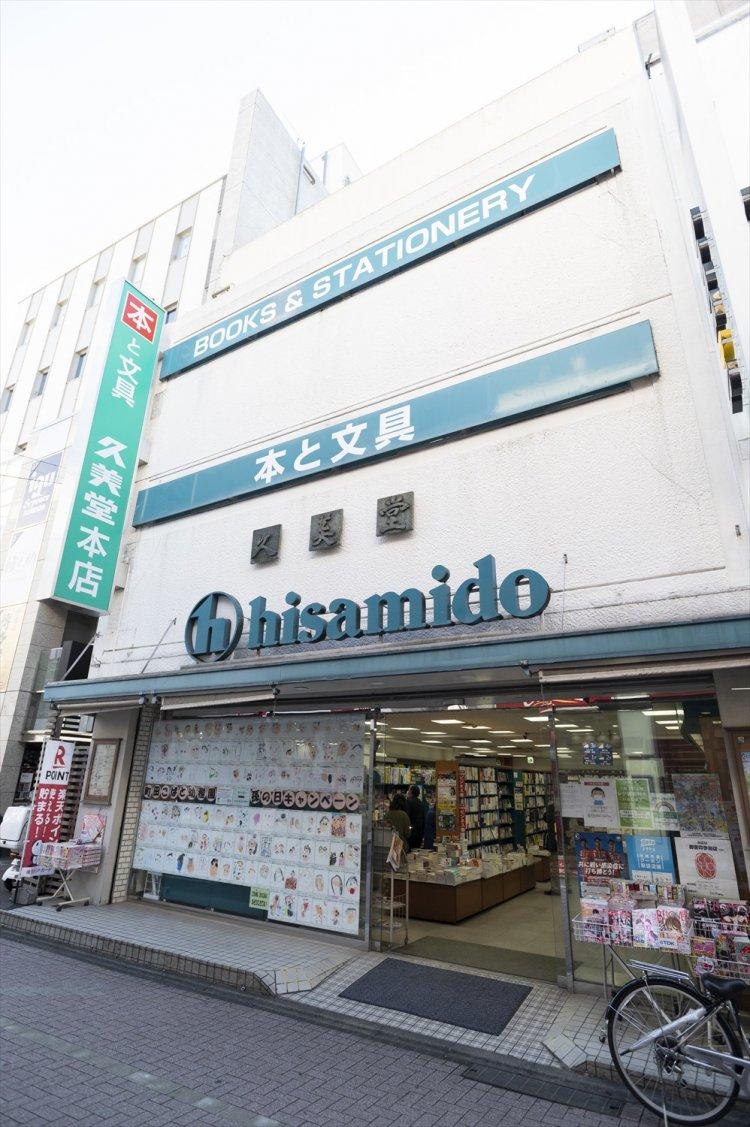 久美堂 本店(ひさみどう ほんてん)