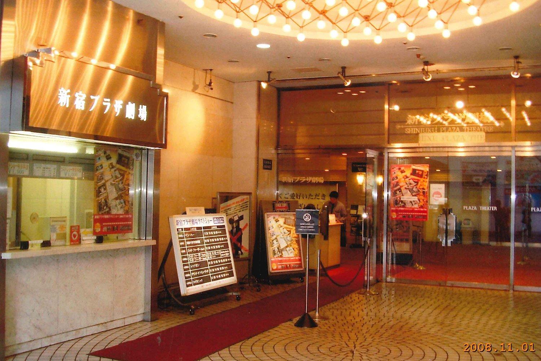新宿プラザ劇場02