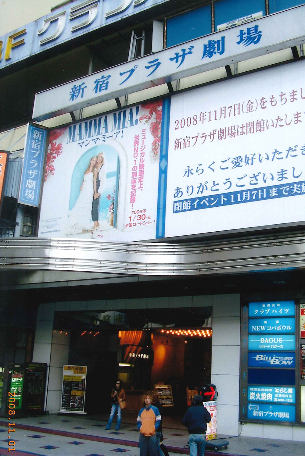 新宿プラザ劇場01