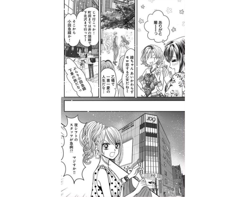 昨年17年ぶりにアプリにて連載を再開した漫画『GALS!!』。ギャルの主人公・寿蘭と仲間たちが2002年の東京をパワフルに駆け回る。第1話にはかつてのマルキューが登場。Ⓒ藤井みほな/集英社