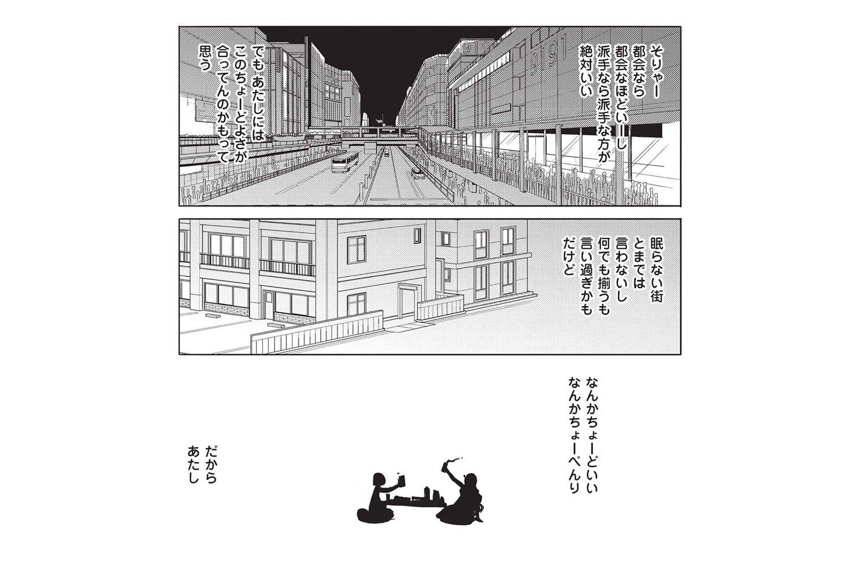 """熊本から上京し、町田でショップ店員として働くギャル・玉緒は、同じビルのスーパーで働く黒髪・メガネの""""原石系""""男子に一目ぼれ。玉緒のピュアな恋心とギャル語から目が離せない。Ⓒ丸顔めめ/芳文社"""