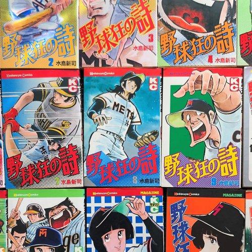 【水島新司引退に寄せて】野球の素晴らしさを教えてくれた最大の恩人は水島新司先生です