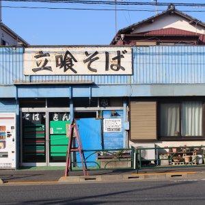 【東京ナゼココ立ち食いそば】一之江『今井橋そば』。時代を超える橋の記憶とそばの味