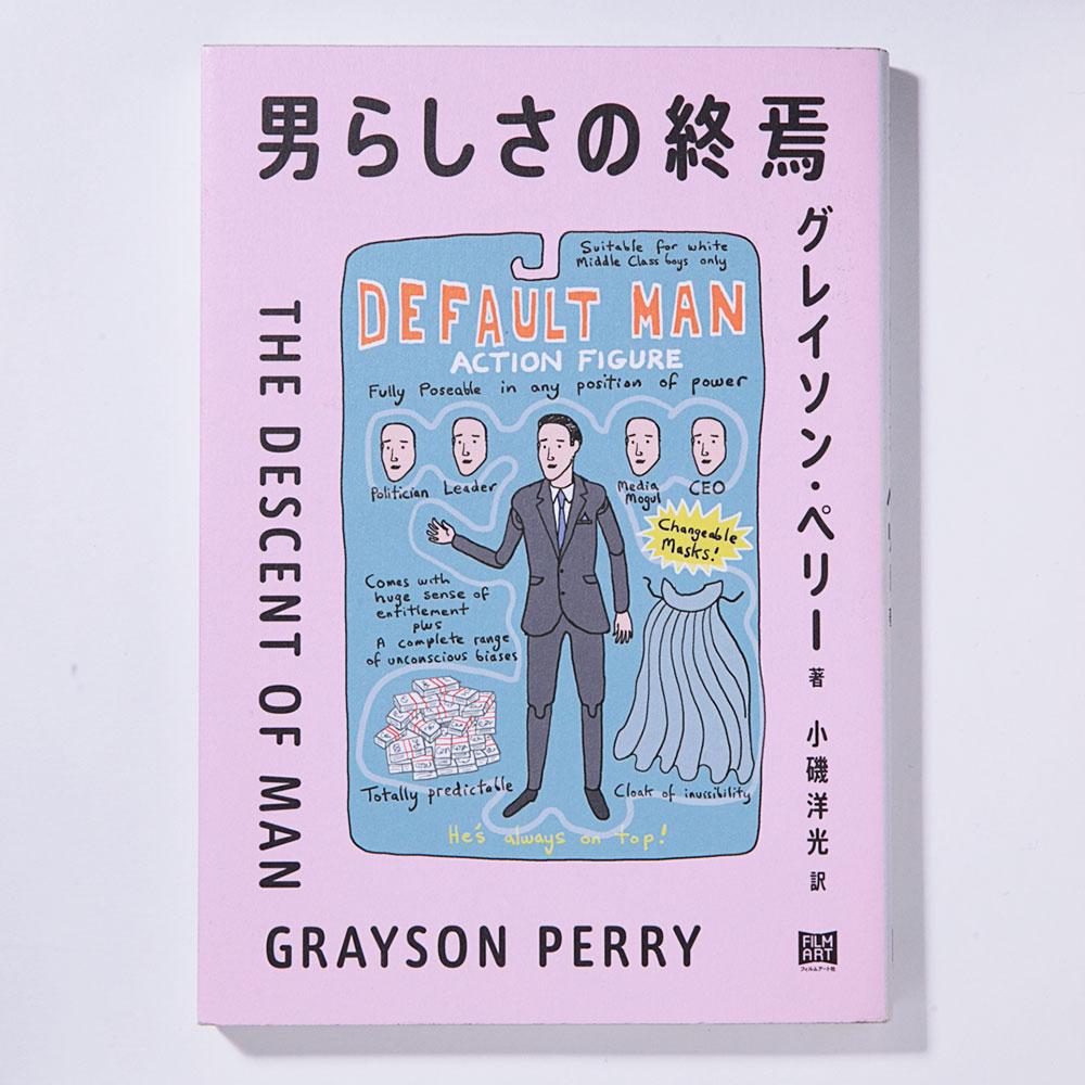 グレイソン・ペリー 著、小磯洋光 訳/フィルムアート社/2019年
