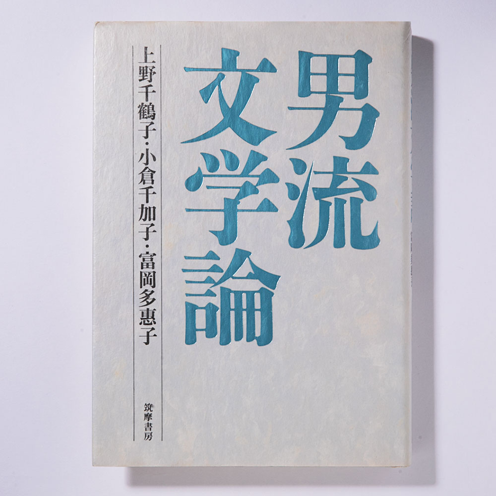 上野千鶴子、小倉千加子、富岡多恵子 著/筑摩書房/1992年