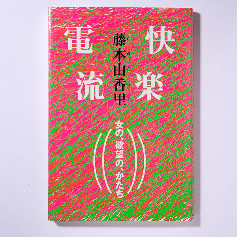 藤本由香里 著/河出書房新社/1999年