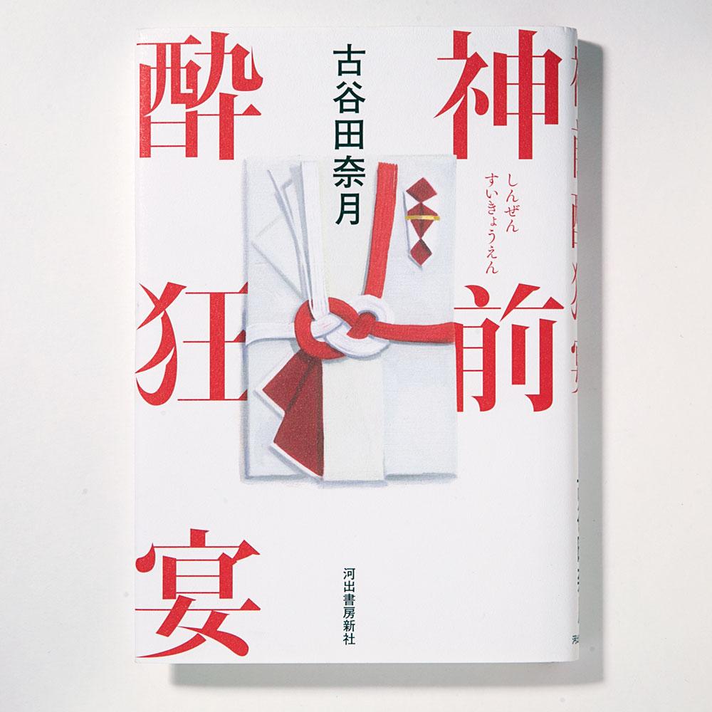 古谷田奈月 著/河出書房新社/2019年