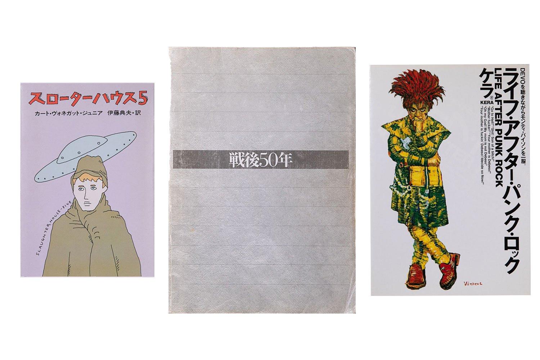 3名が繰り返し読んだ一冊。(左から)カート・ヴォネガット『スローターハウス5』(小田原)、『毎日ムック 戦後50年』(パンス)、『ライフ・アフター・パンク・ロック DEVOを聴きながらモンティ・パイソンを一服』(コメカ)。